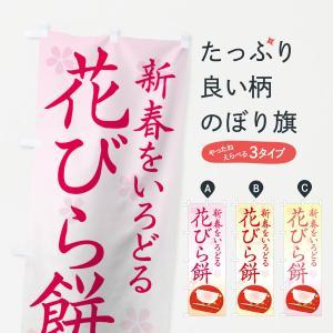 のぼり旗 花びら餅 新春をいろどる|goods-pro