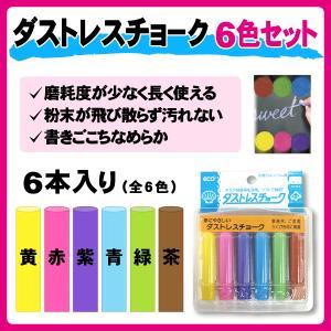 ダストレスチョーク 6色セット goods-pro