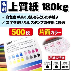 一般名刺 500枚 片面 上質紙180kg|goods-pro