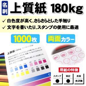 一般名刺 1000枚 両面 上質紙180kg|goods-pro