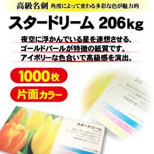 高級名刺 1000枚 片面 スタードリーム206kg|goods-pro