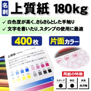 一般名刺 400枚 片面 上質紙180kg|goods-pro