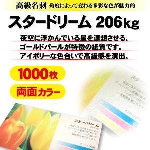 高級名刺 1000枚 両面 スタードリーム206kg|goods-pro