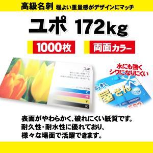 高級名刺 1000枚 両面 ユポ215kg|goods-pro