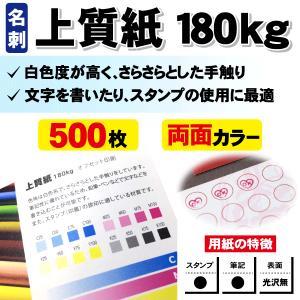 一般名刺 500枚 両面 上質紙180kg|goods-pro
