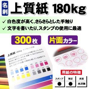 一般名刺 300枚 片面 上質紙180kg|goods-pro