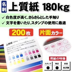一般名刺 200枚 片面 上質紙180kg|goods-pro