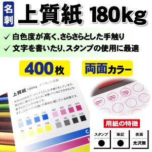 一般名刺 400枚 両面 上質紙180kg|goods-pro