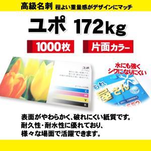 高級名刺 1000枚 片面 ユポ215kg|goods-pro