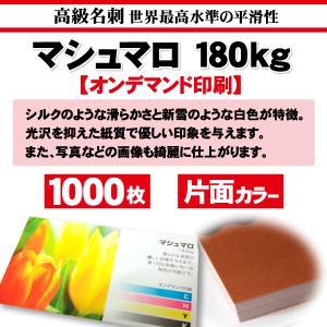 高級名刺 1000枚 片面 マシュマロ180kg|goods-pro