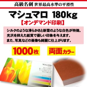 高級名刺 1000枚 両面 マシュマロ180kg|goods-pro