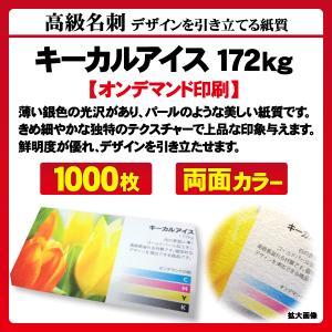 高級名刺 1000枚 両面 キーカルアイス172kg|goods-pro