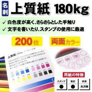 一般名刺 200枚 両面 上質紙180kg|goods-pro
