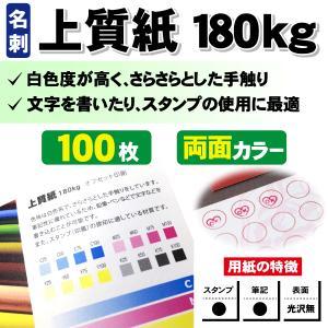 一般名刺 100枚 両面 上質紙180kg|goods-pro