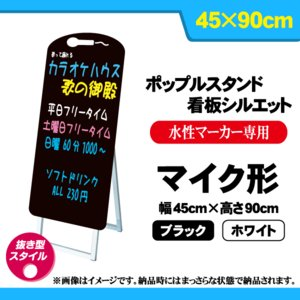 おしゃれな立て看板 大きいサイズ マイク形 ブラックボード|goods-pro