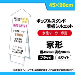 おしゃれな立て看板 大きいサイズ 家形 ブラックボード|goods-pro