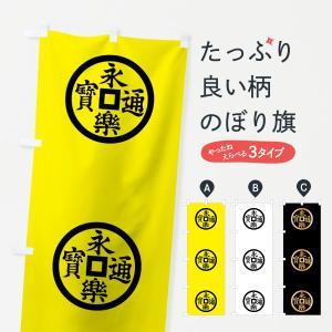 のぼり旗 永楽通宝|goods-pro