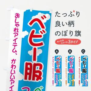 のぼり旗 ベビー服|goods-pro