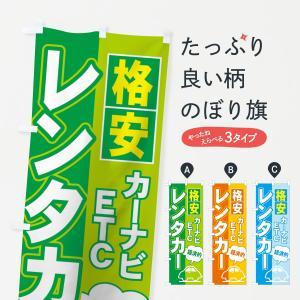 のぼり旗 レンタカー|goods-pro