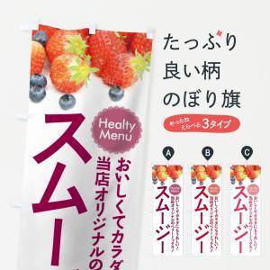 のぼり旗 スムージー|goods-pro