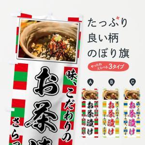 のぼり旗 お茶漬け|goods-pro