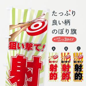 のぼり旗 射的|goods-pro