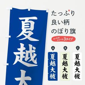 のぼり旗 夏越大祓 goods-pro