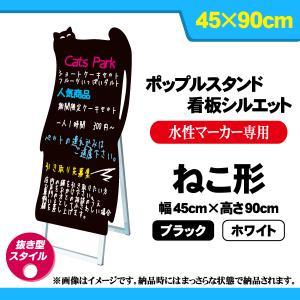 おしゃれな立て看板 大きいサイズ ねこ形 ブラックボード goods-pro