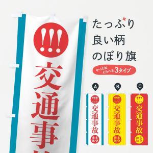 のぼり旗 交通事故|goods-pro