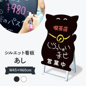 ブラックボード おしゃれな立て看板   おしゃれな立て看板 招き猫形 ブラックボード 全高 : 約7...