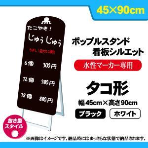 おしゃれな立て看板 大きいサイズ タコ形 ブラックボード|goods-pro