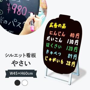 ブラックボード おしゃれな立て看板   おしゃれな立て看板 野菜形 ブラックボード 全高 : 約70...