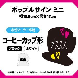 コーヒーカップ形 16.5x17cm ポップルサイン ミニ|goods-pro