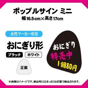 おにぎり形 16.5x17cm ポップルサイン ミニ|goods-pro