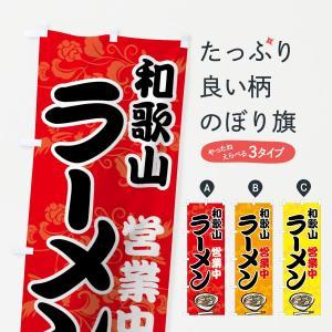 のぼり旗 和歌山ラーメン|goods-pro