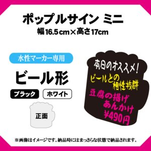 ビール形 16.5x17cm ポップルサイン ミニ|goods-pro