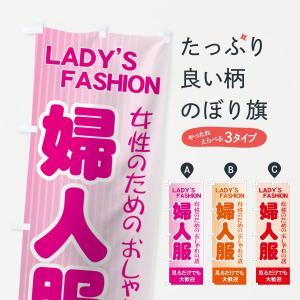 のぼり旗 婦人服|goods-pro