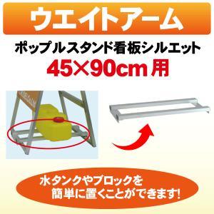 ウエイトアーム ポップルスタンド45x90専用|goods-pro