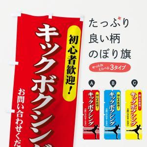 のぼり旗 キックボクシング|goods-pro