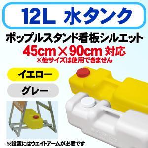 水タンク 12L|goods-pro