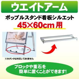ウエイトアーム ポップルスタンド45x60専用|goods-pro