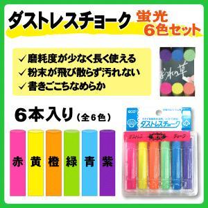 ダストレスチョーク 蛍光6色セット|goods-pro