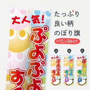のぼり旗 ぷよぷよすくい|goods-pro