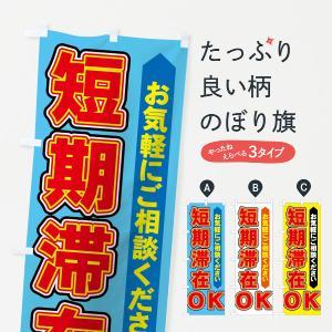 のぼり旗 短期滞在 goods-pro