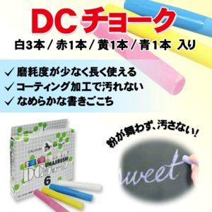 DCチョーク カラー|goods-pro
