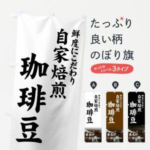 のぼり旗 自家焙煎珈琲豆|goods-pro
