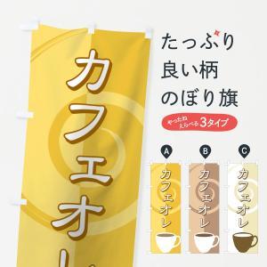 のぼり旗 カフェオレ|goods-pro
