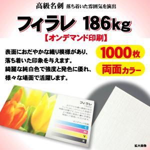 高級名刺 1000枚 両面 フィラレ186kg|goods-pro