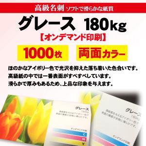 高級名刺 1000枚 両面 グレース180kg|goods-pro