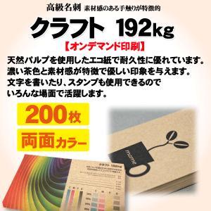 高級名刺 200枚 両面 クラフト192kg goods-pro